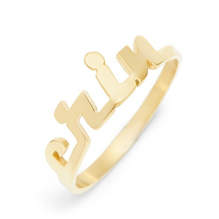 Customizable Gold Script Name Ring | Eve's Addiction